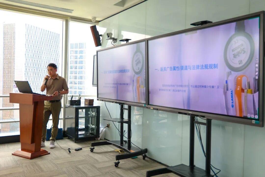 奥园美谷精品课堂第八期:广告宣传与医美纠纷法律培训3.jpg