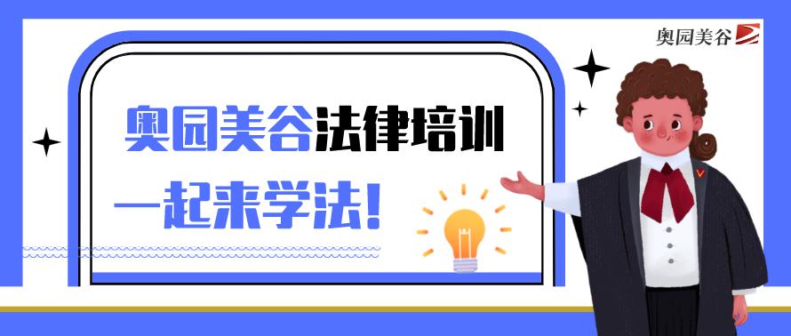 奥园美谷精品课堂第八期:广告宣传与医美纠纷法律培训1.png