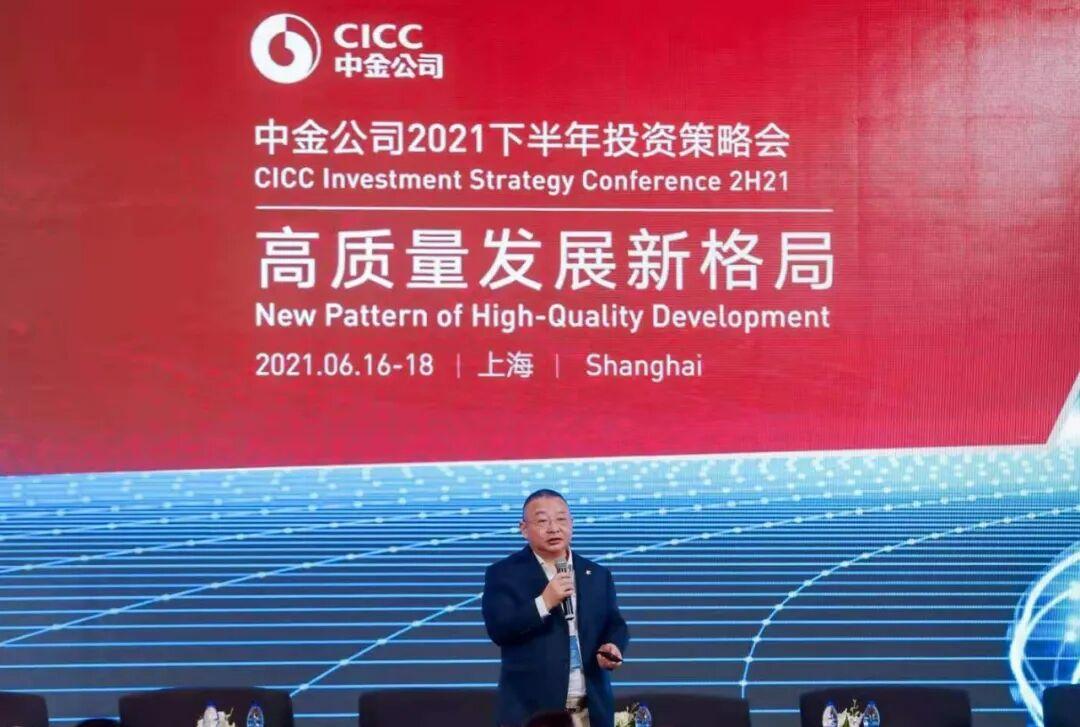 胡冉总裁出席中金公司2021下半年投资策略会并发表主旨演讲1.jpg