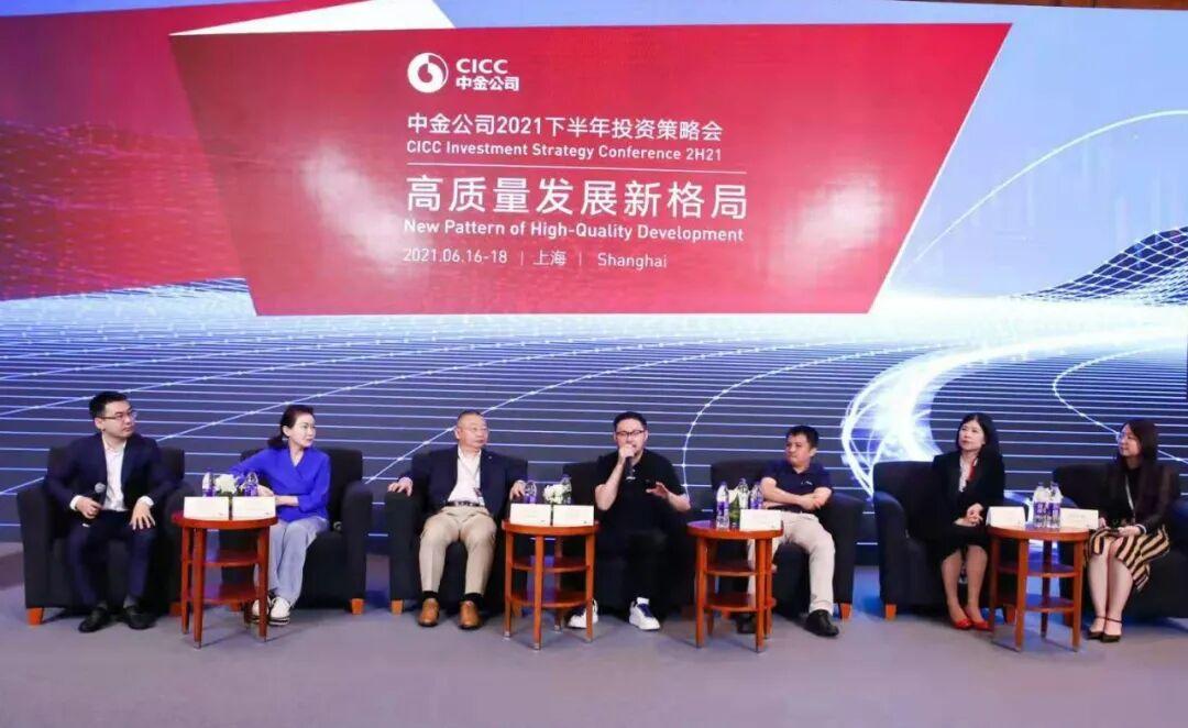 胡冉总裁出席中金公司2021下半年投资策略会并发表主旨演讲2.jpg