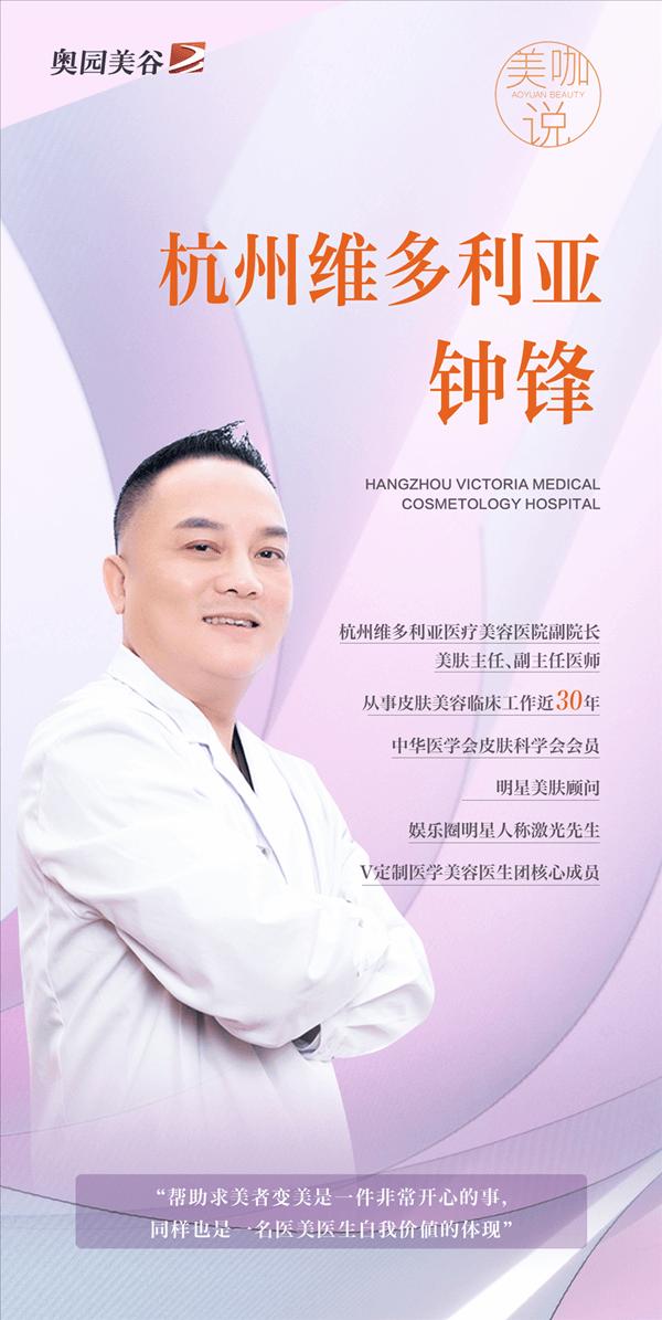 美咖说⑤ 杭州维多利亚钟锋:如何成为明星的美肤顾问